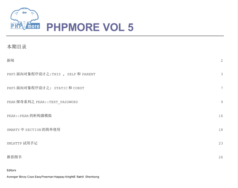 PHP+MORE 第五期完整版