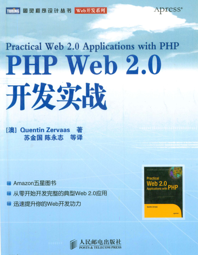 《PHP Web 2.0 开发实战》