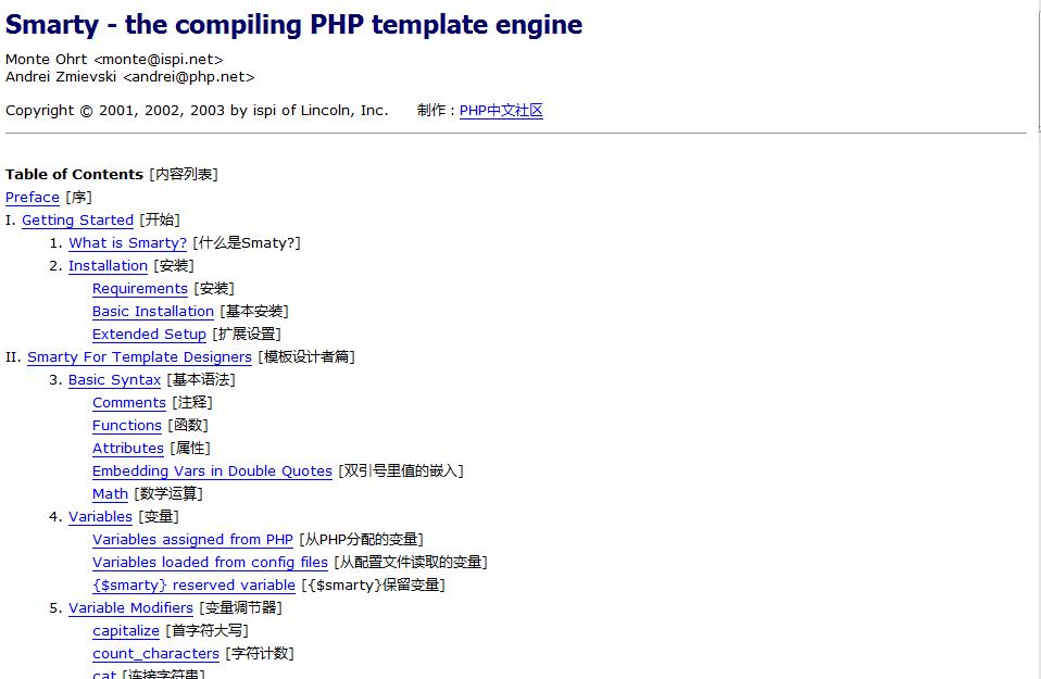 《PHP模板引擎》