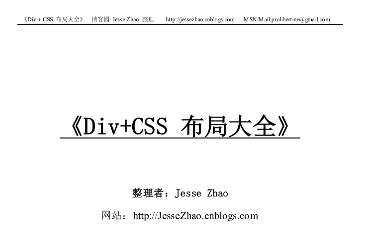 《Div+CSS布局大全》