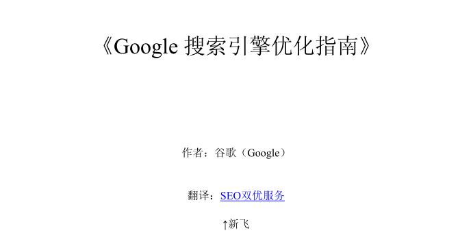《Google搜索引擎优化指南》
