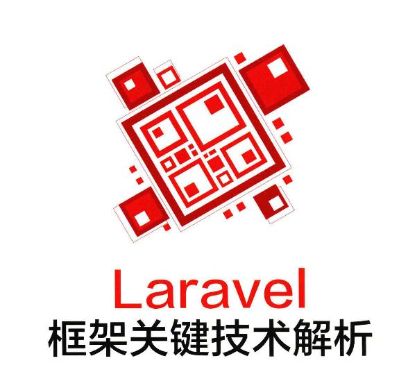 《Laravel框架的关键技术解析》