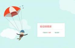 藍天白云降落傘404跳轉動畫模板