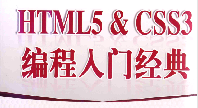 HTML5 & CSS3编程入门 中文版