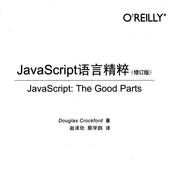 JS的语言精粹