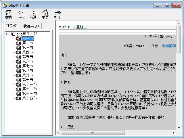 PHP新手上路之中文教程