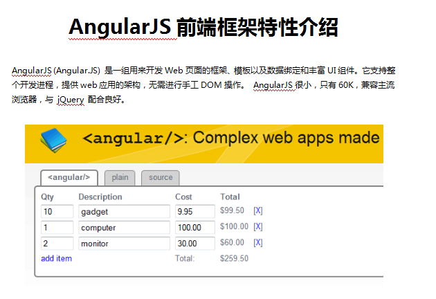 AngularJS前端框架特性介紹