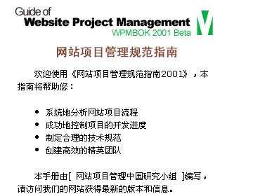 网站项目管理规范指南