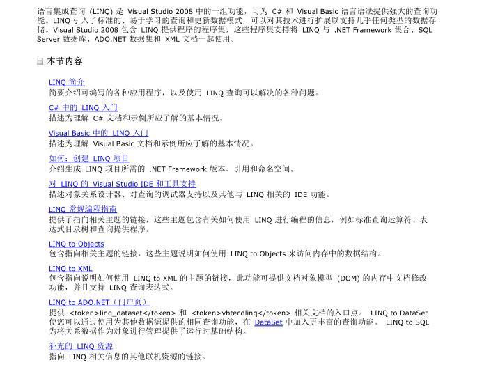 語言的集成查詢(LINQ)