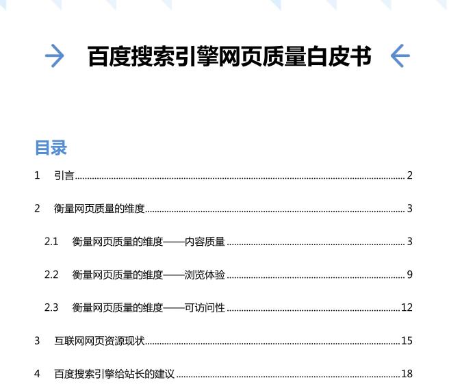 百度搜索引擎网页质量白皮书