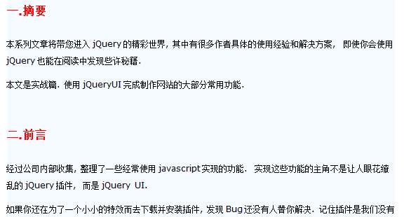 jQueryUI常用功能实战