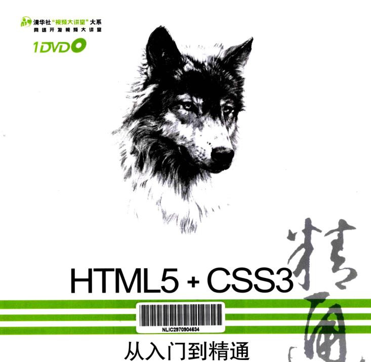HTML5%2BCSS3从入门到精通+中文pdf版