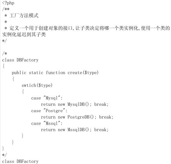 PHP的多种设计模式