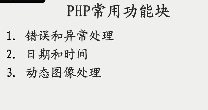 PHP的常用功能块
