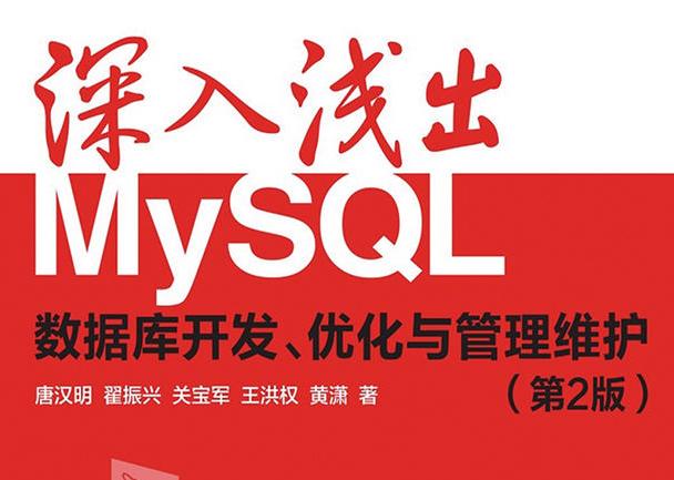 《深入浅出MySQL:数据库开发、优化与管理维护》第2版