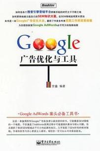 宫鑫:Google 广告优化与工具
