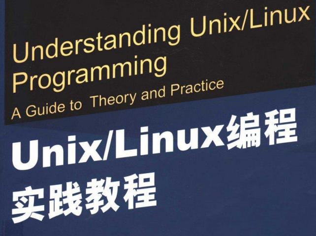 《Unix_Linux编程实践教程》
