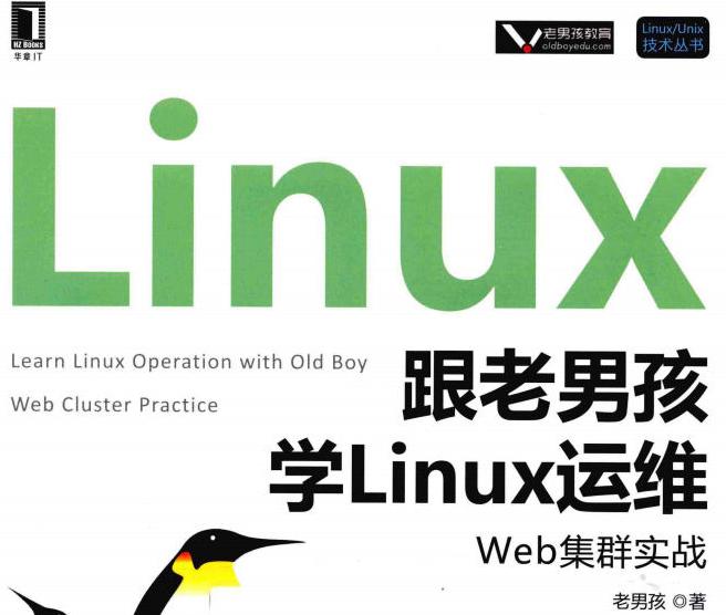 《跟老男孩学Linux运维-Web集群实战》
