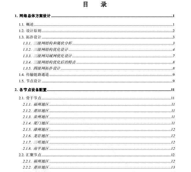 網絡詳細設計及實施方案(圖文并茂)
