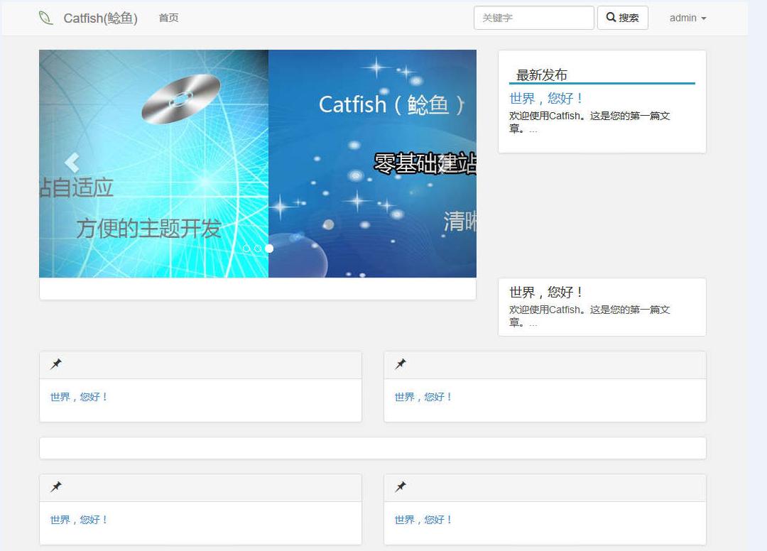 phpCatfish(鲶鱼)CMS 4.7.27
