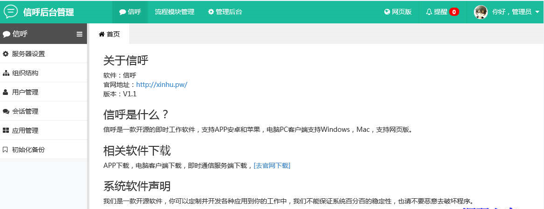 php信呼协同办公系统 1.7.0