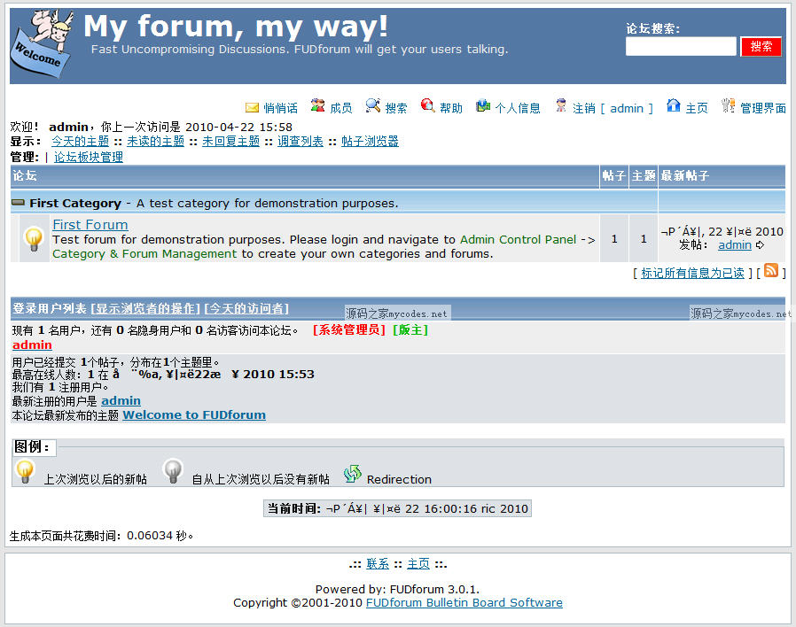 FUDforum论坛