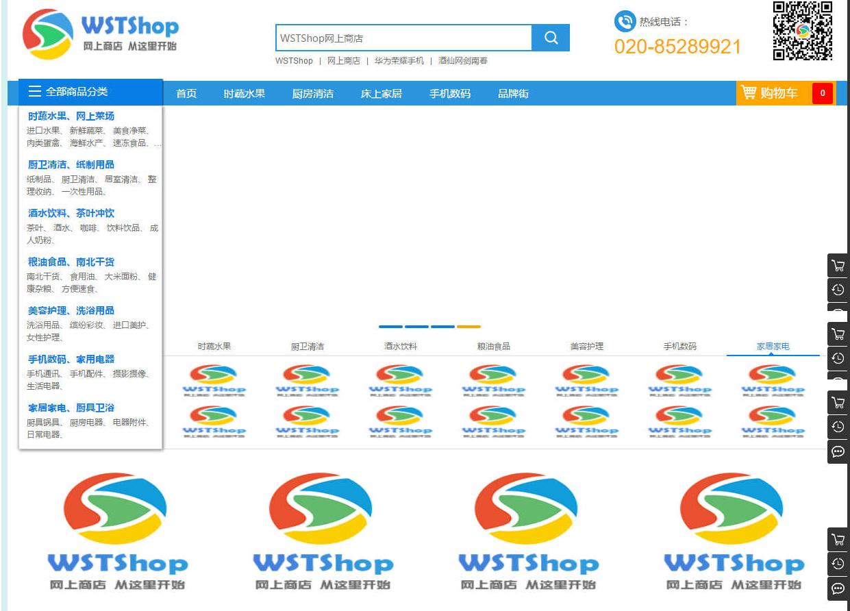WSTShop电子商务系统是