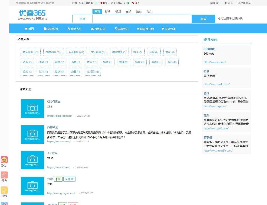 v1.0.7優客365網站導航開源版