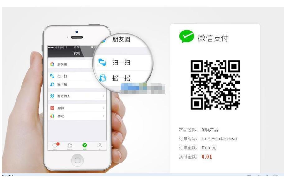 v2.7Asp微信支付接口代码