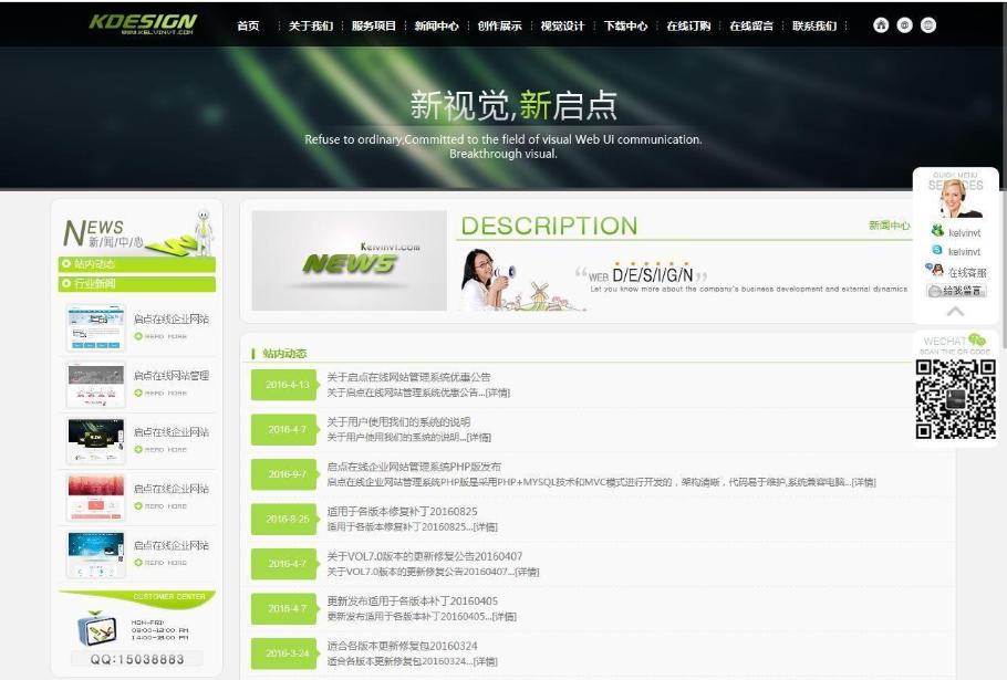 vx0531启点在线企业网站管理系统