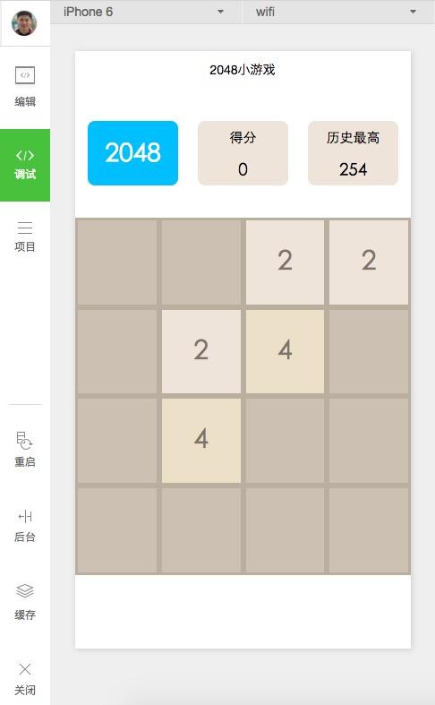 微信小程序开发-2048小游戏