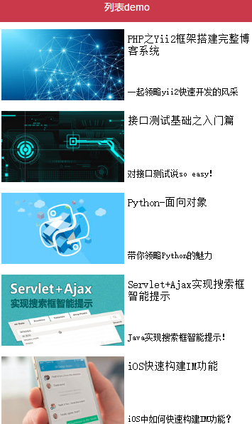 微信小程序-APP(上拉加载更多,下拉刷新)