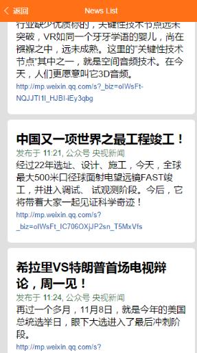 微信小程序-公眾號熱門文章信息流