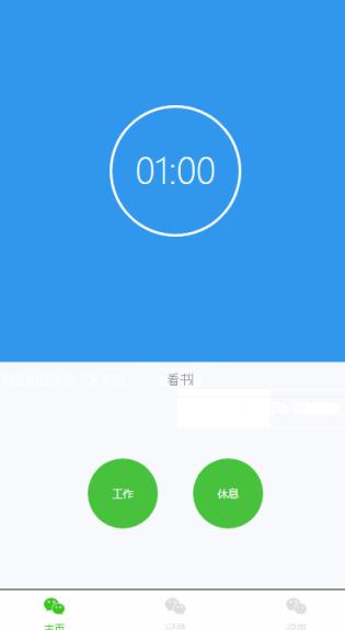微信小程序开发-闹钟应用