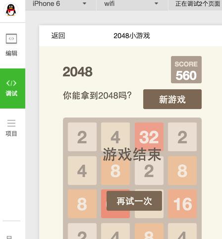 微信小程序开发-新版2048
