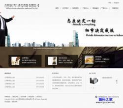 紅色大氣自動化設備公司企業網站