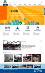蓝色IT培训机构职业教育学校HTML模板