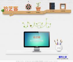 拾艺客个人设计工作室网站模板