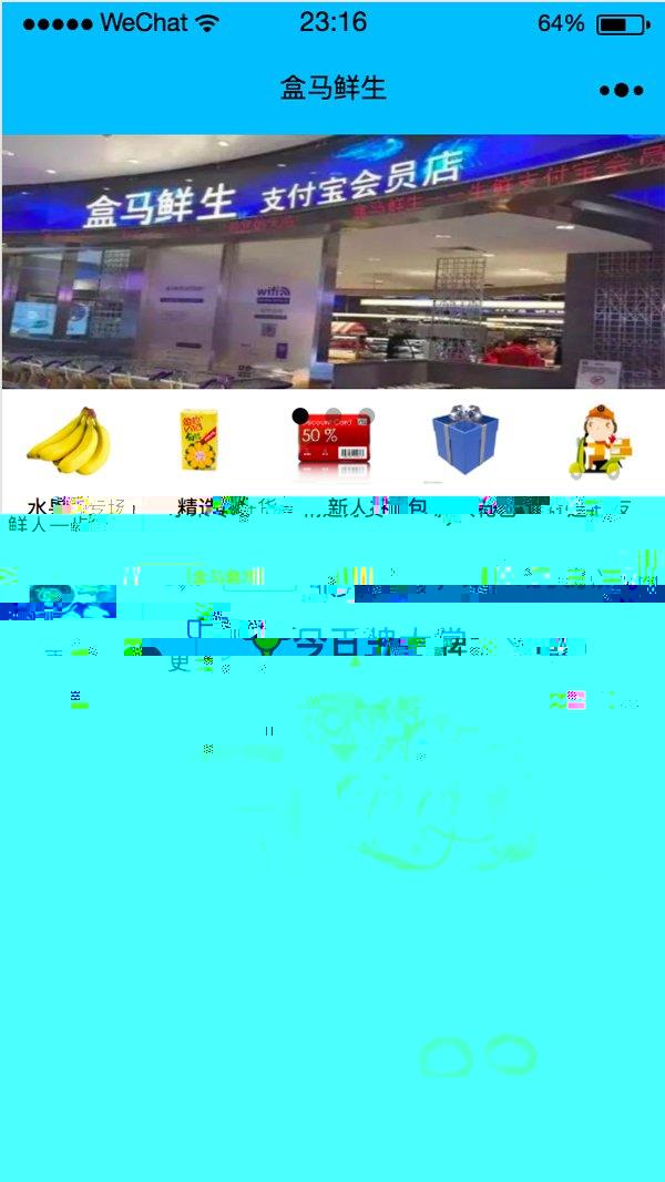 微信小程序-仿盒馬鮮生官網APP微信小程序源碼