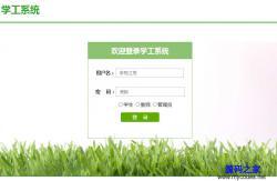绿色简单学工系统后台登录界面模板