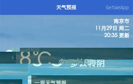 微信小程序-开发天气预报系统项目源码