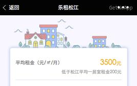 微信小程序-源码仿乐租松江短租系统源码