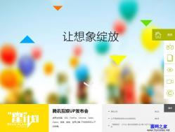 腾讯互动娱乐频道产品发布专题模板