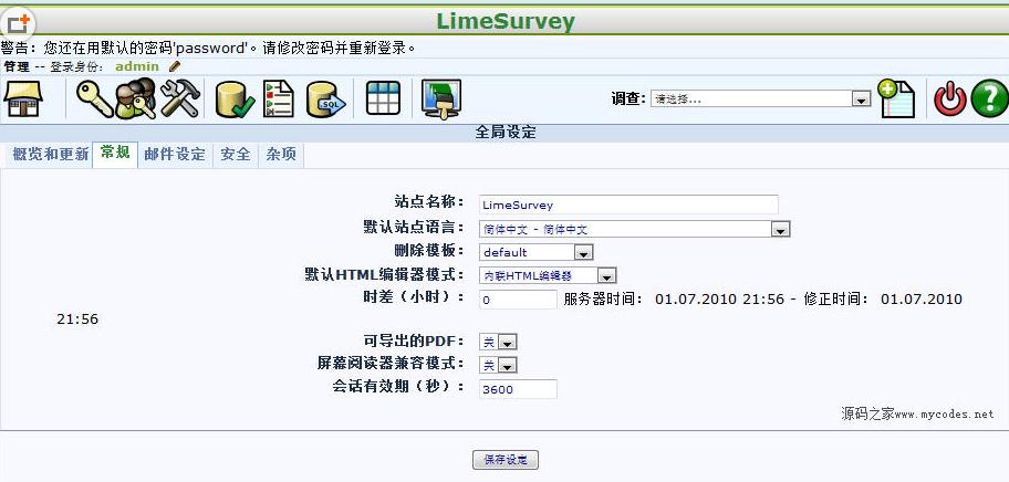 3.14.2 中文版LimeSurvey
