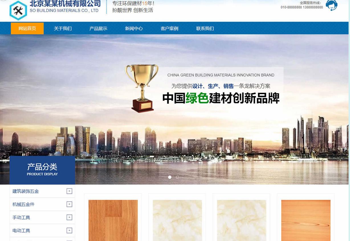 云優YUNUCMS企業網站管理系統 1.1.2