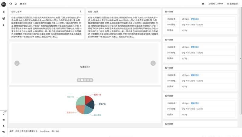 layui简易的网站后台管理模板