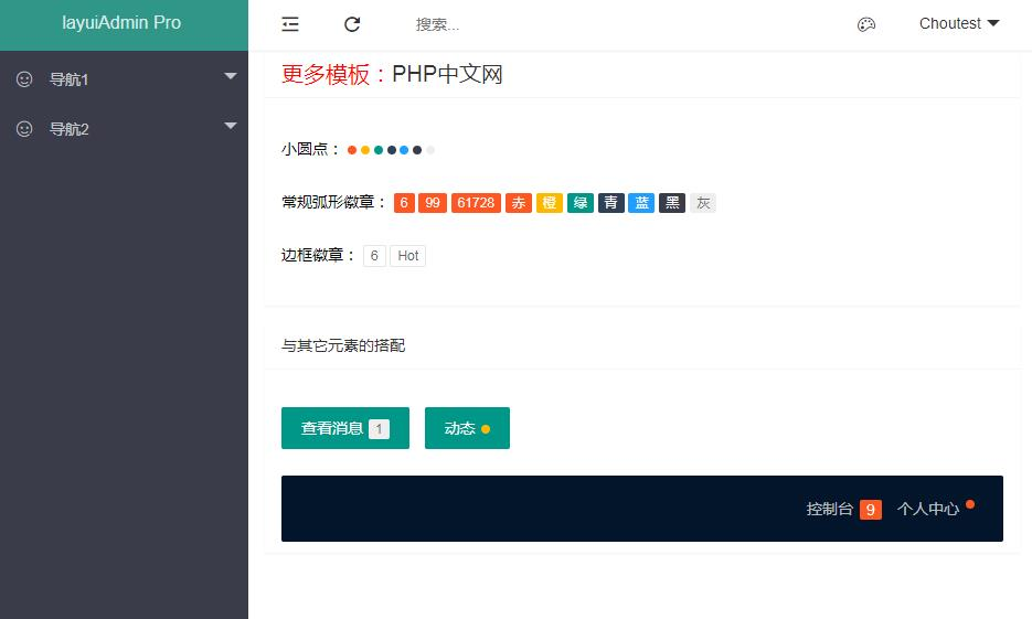 简单layui后台框架页面模板