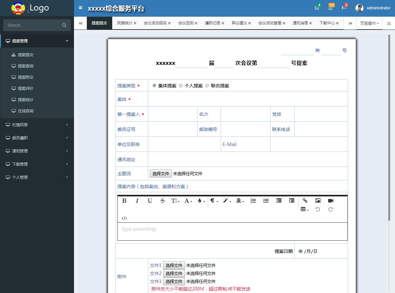 综合服务平台OA后台管理模板