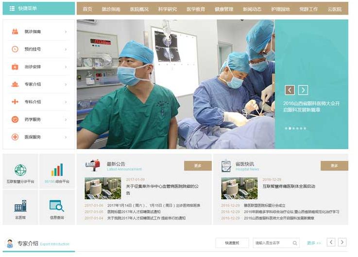 HTML5简约大气网上预约挂号医院网站模板