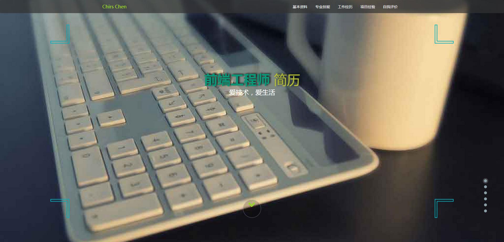 网页设计师全屏大气个人简历网页模板下载